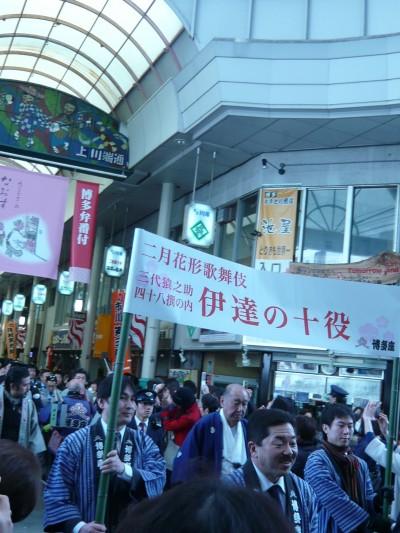 二月歌舞伎 商店街お練り引き写真(役者写りこみナシ)