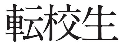 tenkousei2
