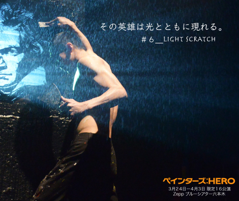 light_scratch