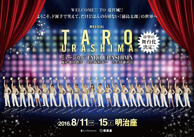 TARO_flier_表
