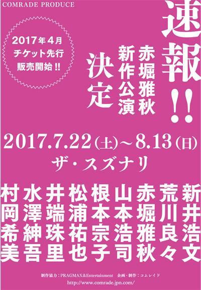 赤堀企画仮チラシ2