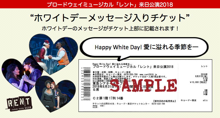 rent2018_whiteday