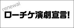 ローチケ演劇宣言!